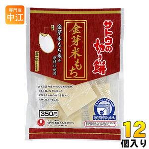 佐藤食品 サトウの切り餅 金芽米もち 350g 12個入 〔佐藤の切り餅 おもち お餅 角餅〕