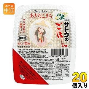 佐藤食品 サトウのごはん 秋田県産あきたこまち 200gパック 20個入 〔さとうのごはん パックごはん ご飯 レンジ レトルト インスタント〕