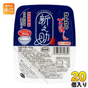 佐藤食品 サトウのごはん 新潟県産新之助 150gパック 20個入 〔さとうのごはん パックごはん ご飯 レンジ 少なめ レトルト インスタント〕