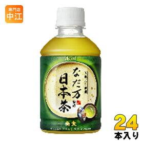 アサヒ なだ万監修 日本茶 275ml ペットボトル 24本入〔お茶〕