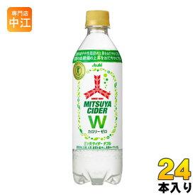 アサヒ 三ツ矢サイダー W(ダブル) 485ml ペットボトル 24本入〔炭酸飲料 〕