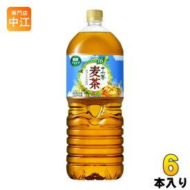 アサヒ 十六茶 麦茶 2L ペットボトル 6本入〔お茶〕