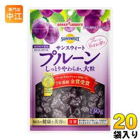 ポッカサッポロ サンスウィート プルーン 130g 20袋(10袋入×2まとめ買い)