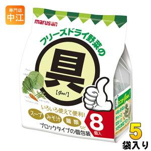 マルサンアイ フリーズドライ野菜の具 8食分 5袋入 〔フリーズドライ〕