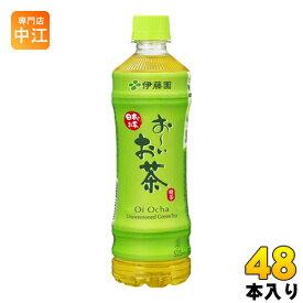 伊藤園 お〜いお茶 緑茶 525ml ペットボトル 48本 (24本入×2 まとめ買い)〔お茶〕