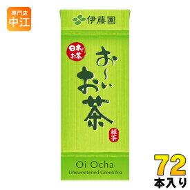伊藤園 お〜いお茶 緑茶 250ml 紙パック 72本 (24本入×3 まとめ買い)〔お茶〕