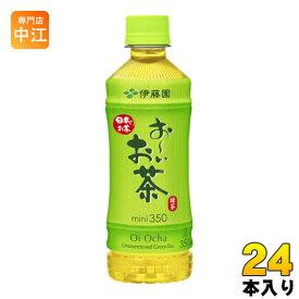 伊藤園 お〜いお茶 緑茶 350ml ペットボトル 24本入〔お茶〕