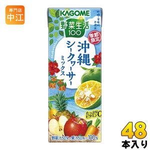 カゴメ 野菜生活100 シークヮーサーミックス 195ml 紙パック 48本 (24本入×2 まとめ買い) 野菜ジュース〔果汁飲料〕