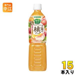 カゴメ 野菜生活100 さわやかな2種の桃ミックス 720ml ペットボトル 15本入 (野菜ジュース)〔果汁飲料〕