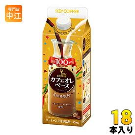 キーコーヒー カフェオレベース 500ml 紙パック 18本 (6本入×3 まとめ買い)〔コーヒー〕