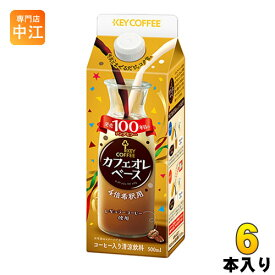 キーコーヒー カフェオレベース 500ml 紙パック 6本入〔コーヒー〕