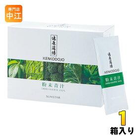 サンスター 健康道場 粉末青汁 10g×30袋 1箱入 〔健康飲料〕