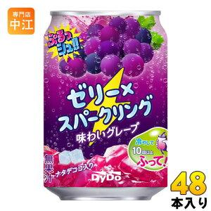 ダイドー ぷるっシュ!! ゼリー×スパークリング 味わいグレープ 280g 缶 48本 (24本入×2 まとめ買い)〔炭酸飲料〕
