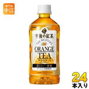 キリン 午後の紅茶 ザ・マイスターズ オレンジティー 500ml ペットボトル 24本入