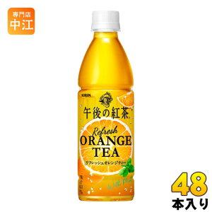 キリン 午後の紅茶 リフレッシュオレンジティー 430ml ペットボトル 48本 (24本入×2 まとめ買い) 〔紅茶〕