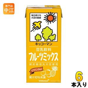 〔クーポン配布中〕 キッコーマン 豆乳飲料 フルーツミックス 1L 紙パック 6本入 〔豆乳〕
