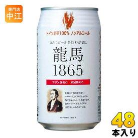 日本ビール 龍馬 1865 350ml 缶 48本 (24本入×2 まとめ買い)〔炭酸飲料〕