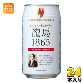 日本ビール 龍馬 1865 350ml 缶 24本入〔炭酸飲料〕