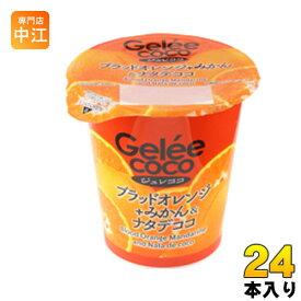 和歌山産業 ジュレココ ブラッドオレンジ+みかん&ナタデココ 155gカップ 24本入〔デザート〕