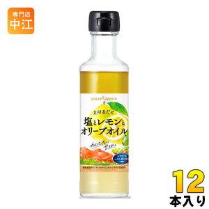 ポッカサッポロ 塩とレモンとオリーブオイル 180ml 瓶 12本入〔調味料 ドレッシング シチリア産レモン エキストラバージンオリーブオイル〕
