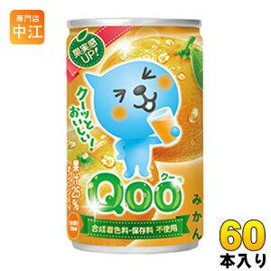 コカ・コーラ ミニッツメイド Qoo クー みかん 160ml 缶 60本 (30本入×2 まとめ買い)〔果汁飲料〕