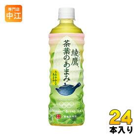 綾鷹 茶葉のあまみ 525ml ペットボトル 24本入 コカ・コーラ〔お茶〕