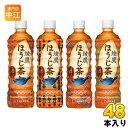 綾鷹 ほうじ茶 525ml ペットボトル 48本 (24本入×2 まとめ買い) コカ・コーラ