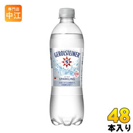 GEROLSTEINER(ゲロルシュタイナー)500ml ペットボトル 48本 (24本入×2 まとめ買い)〔ミネラルウォーター〕