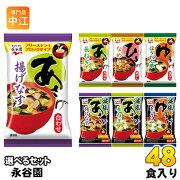 永谷園フリーズドライ味噌汁あさげひるげゆうげ選べる48食(6食×8)