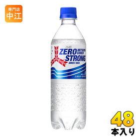 アサヒ 三ツ矢サイダー ゼロストロング 500ml ペットボトル 48本 (24本入×2 まとめ買い)〔炭酸飲料〕