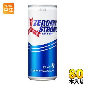 〔クーポン配布中〕アサヒ 三ツ矢サイダー ゼロストロング 250ml 缶 80本 (20本入×4 まとめ買い)〔炭酸飲料〕