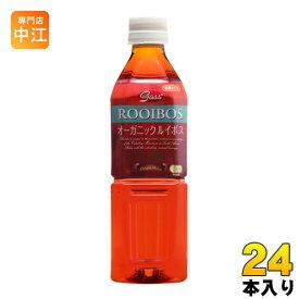 ガスコ オーガニック ルイボスティー 500ml ペットボトル 24本入〔お茶〕
