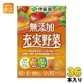 伊藤園 無添加 充実野菜 100ml 紙パック 36本 (18本入×2 まとめ買い) 野菜ジュース 〔野菜ジュース〕
