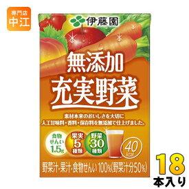 伊藤園 無添加 充実野菜 100ml 紙パック 18本入(野菜ジュース) 〔野菜ジュース〕