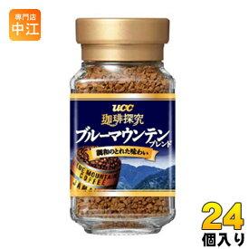 UCC 珈琲探究 ブルーマウンテンブレンド 45g 瓶 24個入 〔コーヒー〕