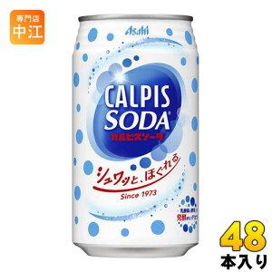 アサヒ カルピス カルピスソーダ 350ml 缶 48本 (24本入×2 まとめ買い)〔乳性飲料 炭酸飲料〕