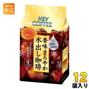 キーコーヒー 香味まろやか 水出し珈琲 4パック×12袋 (6袋入×2 まとめ買い) 〔コーヒー〕