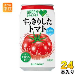 サントリー GREEN DA・KA・RA(グリーンダカラ) すっきりしたトマト 350g 缶 24本入 〔熱中症対策 野菜ジュース dakara〕