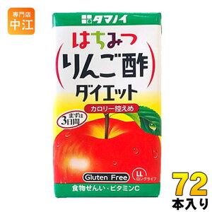 タマノイ はちみつりんご酢ダイエット 125ml 紙パック 72本 (24本入×3 まとめ買い) 〔酢飲料〕