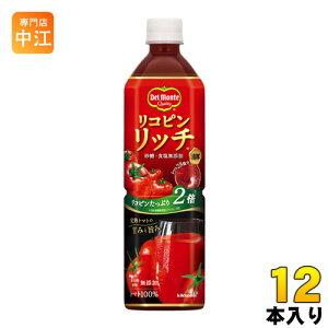 デルモンテ リコピンリッチ 900g ペットボトル 12本入(トマトジュース) 〔野菜ジュース〕