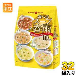 ひかり味噌 選べるスープ春雨 ラーメン風 10食×32袋入り〔スープ春雨〕
