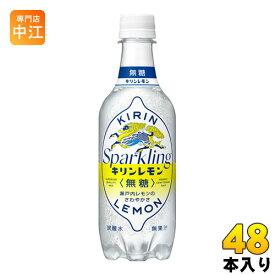 〔クーポン配布中〕キリン キリンレモン スパークリング 無糖 450ml ペットボトル 48本 (24本入×2 まとめ買い)〔炭酸飲料〕