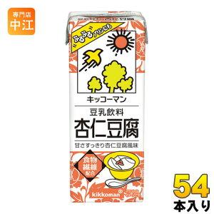 キッコーマン 豆乳飲料 杏仁豆腐 200ml 紙パック 54本 (18本入×3 まとめ買い) 〔豆乳〕