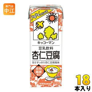 キッコーマン 豆乳飲料 杏仁豆腐 200ml 紙パック 18本入 〔豆乳〕