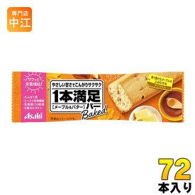 アサヒグループ食品 1本満足バー ベイクドメープル&バター 72本入〔バランス栄養食〕
