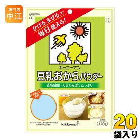 キッコーマン 豆乳おからパウダー 120g 20袋 (10袋入×2 まとめ買い)〔食品〕