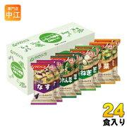 アマノフーズフリーズドライいつものおみそ汁いろいろ野菜4種セット24食入