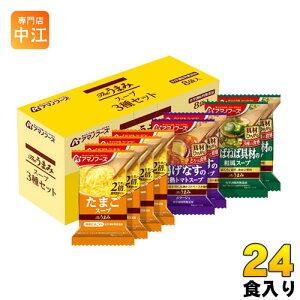 アマノフーズ フリーズドライ Theうまみ スープ3種セット 24食 (8食入×3 まとめ買い)〔FD インスタント 即席〕