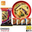 アマノフーズ フリーズドライ 味噌汁 いつものおみそ汁 贅沢 選べる 30食 (10食×3)
