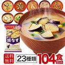 アマノフーズ フリーズドライ 味噌汁 23種 104食セット〔簡単 便利 手軽 インスタント味噌汁 即席味噌汁 即席スープ…
